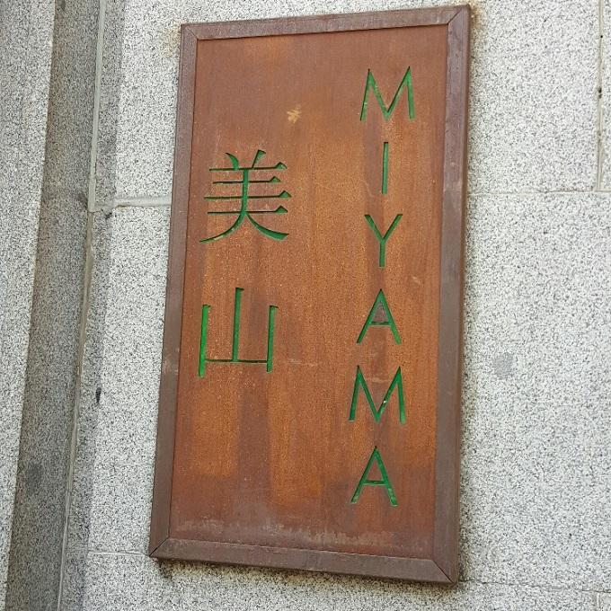 Miyama Castellana (Entrada)